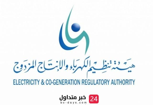 تنظيم الكهرباء: الحالات التي يستحق فيها المشترك تعويضاً مالياً