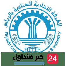 الغرفة التجارية الصناعية تعلن مع عدد من الشركات السعودية عن طرح وظائف