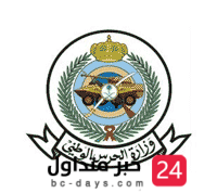 استمرار التسجيل في بوابة التجنيد الموحد بوزارة الحرس الوطني