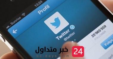 تويتر تطلق ميزة جديدة لمستخدمي iOS