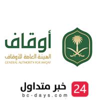 الهيئة العامة للأوقاف بمدينة الرياض تعلن عن توفؤ وظائف شاغرة لرجال