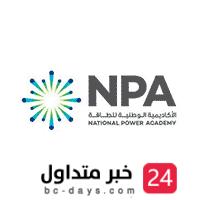 تعلن الأكاديمية الوطنية للطاقة عن تدريب يبدأ بالتوظيف لحملة الثانوية