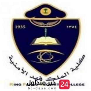 كلية الملك فهد الأمنية تعلن عن وظائف اكاديمية لحملة البكالوريوس فما فوق