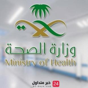 تقدم وزارة الصحة آله لحساب السعرات الحرارية عبر موقعها الألكتروني