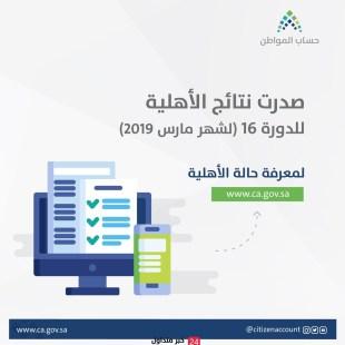 صدور نتائج الاهلية لدفعة 16 … رابط الاستعلام عن نتائج الأهلية في حساب المواطن