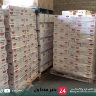 وزارة التجارة والاستثمار تعلن عن ضبط 160 ألف منتج غذائي مقلد لعلامة تجارية شهيرة بجدة