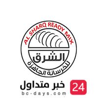 شركة الشرق للخرسانة الجاهزة بالرياض تعلن عن توفر وظائف شاغرة بمسمى حراس أمن