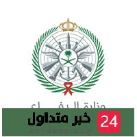 وزارة الدفاع تعلن عن توفر وظائف شاغرة بالإدارة العامة للشؤون الإدارية والمالية
