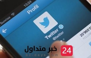 تطبيق تويتر يختبر ميزة تزيل الحرج عن مستخدميه