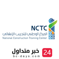 المركز الوطني للتدريب الانشائي يعلن تدريب منتهي بالتوظيف بشركة أرامكو