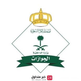 المديرية العامة للجوازات: توضح إمكانية تمديد تأشيرة الزيارة العائلية في أواخر رمضان والعيد