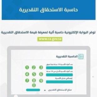 رابط الحاسبة التقديرية حساب المواطن لمعرفة قيمة الدعم