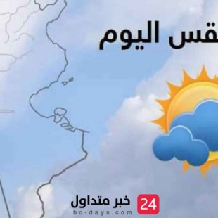 حالة الطقس المتوقعة ليوم الاثنين في المملكة