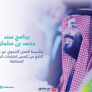 برنامج سند محمد بن سلمان يكشف الفرق بين سند الزواج و قروض بنك التسليف لزواج