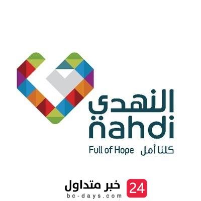 شركة النهدي الطبية توفر وظائف نسائية شاغرة للعمل بالشركة بمدينة أبها وجازان