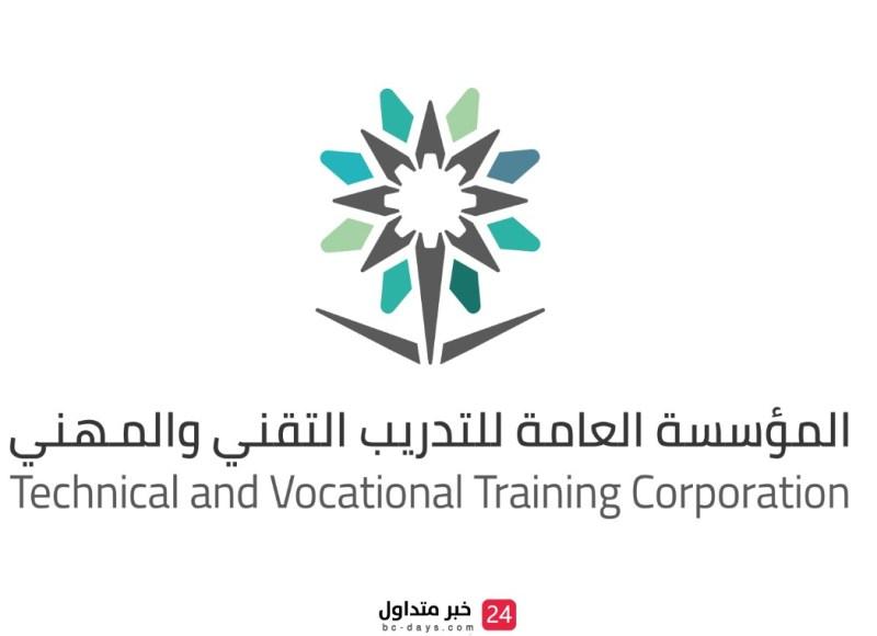 المؤسسة العامة للتدريب التقني والمهني يعلن عن توفر وظائف للجنسين بعدة مناطق بالمملكة