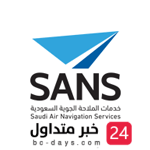 تعلن شركة خدمات الملاحة الجوية عن بدء التقديم في برنامج التدريب التعاوني للرجال