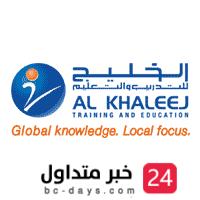يعلن الخليج للتدريب والتعليم عن وظائف نسائية لحملة الدبلوم بالرياض