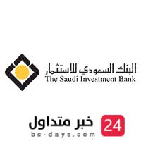 وظائف شاغرة للجنسين لدى البنك السعودي للاستثمار بالرياض والخرج