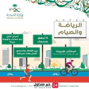 وزارة الصحة : تقدم نصائح للراغبين في ممارسة الرياضة خلال شهر رمضان.. وتوجه 4 نصائح للمقبلين على ذلك