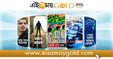 Ei Samay Gold Logo