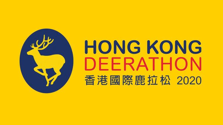 香港國際鹿拉松 2020
