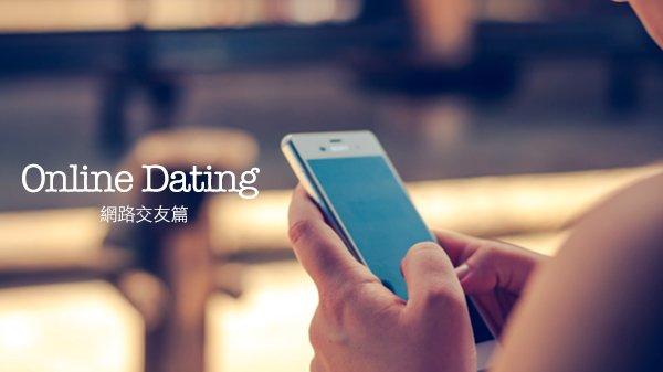 交友APP大評比 - OkCupid, tinder, Pairs, Paktor, CMB, Bumble...