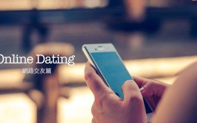 國內外交友軟體大評比 – OkCupid, tinder, Pairs, Paktor, CMB, Bumble…