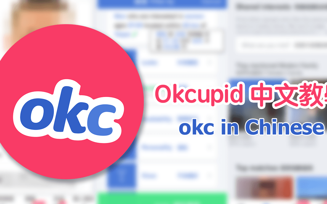 OkCupid 中文教學