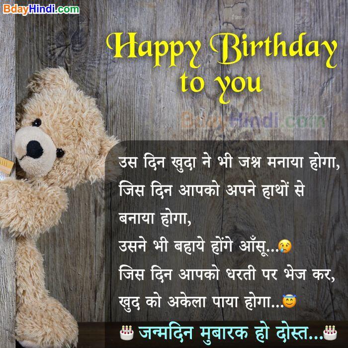 Top 49 ᐅ Happy Birthday Wishes For Friend In Hindi English Bdayhindi
