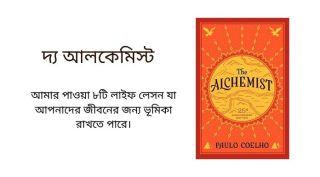 """The Alchemist"" বই থেকে আমার পাওয়া ৮টি লাইফ লেসন"