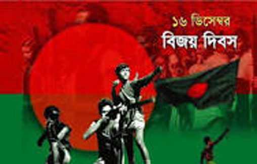 Victory Day of Bangladesh Best 20 HD Wallpapers