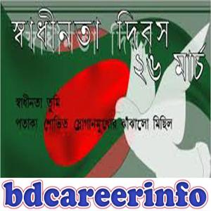 Independence Day of Bangladesh Celebration