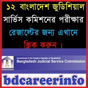 12th Bangladesh Judicial Service Notice 2018