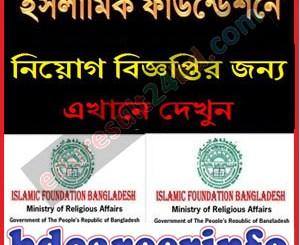Islamic Foundation Bangladesh Job Circular 2018