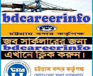 Chittagong Port Authority Job Circular 2018