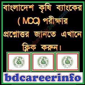 Bangladesh Krishi Bank Officer Written Result 2017