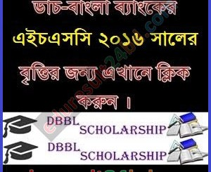 DBBL HSC Scholarship Apply Online 2016