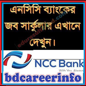 NCC Bank Limited Job Circular 2018