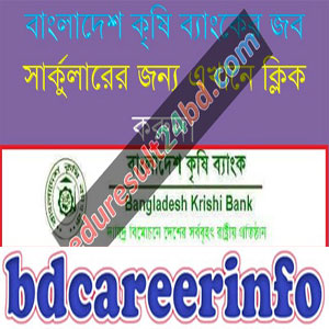 Krishi Bank Officer Job Circular 2018