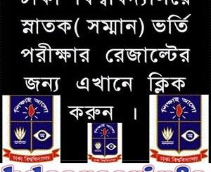 Dhaka University Admission Apply Online 2017-18