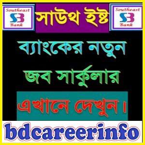 Southeast Bank Limited Job Circular 2018