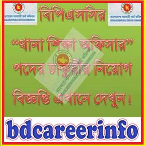 ATEO Job Circular BPSC 2018