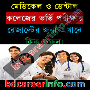 Medical Dental Admission Result 2017-18