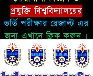 NSTU Admission Result www.nstu.edu.bd 2017-18