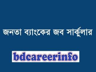 Janata Bank Job Circular 2019