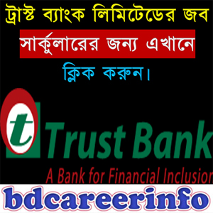 Trust Bank Limited Job Circular 2018
