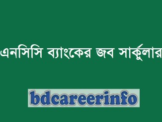 NCC Bank Limited Job Circular 2019