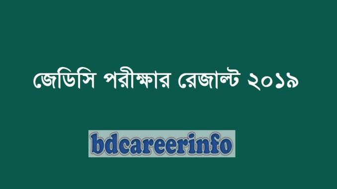 JDC Exam Result 2019 Bangladesh