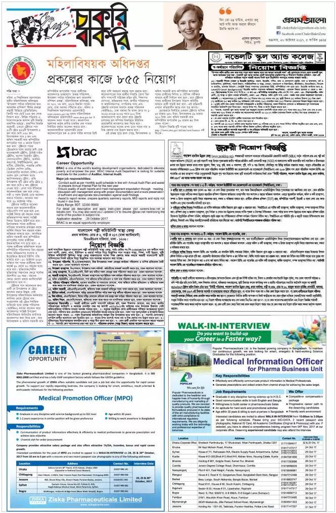 Prothom Alo Weekly Job Circular 20 October 2017 Chakri Bakri